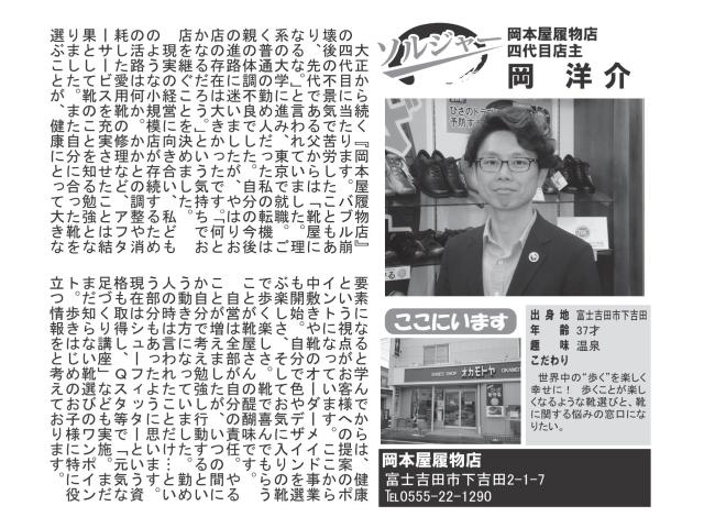 新聞折り込み情報紙にて岡本屋履物店のあり方と四代目をご紹介いただきました♪