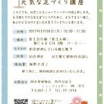 【いよいよ来週】元気な足づくり講座のお知らせ【2月28日10:30~】