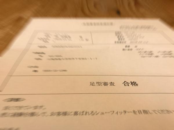 祝☆シューフィッター試験『合格』